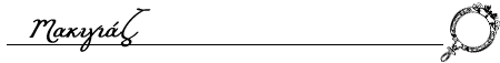 ΜΑΚΙΓΙΑΖ-title